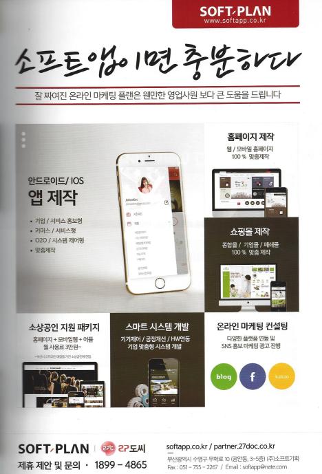 2017-2018 부산벤처기업편람 (주)소프트기획 소개