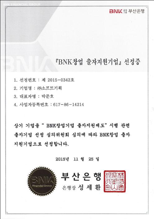 BNK 창업기업 출자지원제도 출자기업 선정